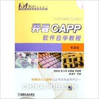 开目CAPP软件自学教程(含 1CD)第2版