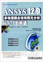 ANSYS12.0多物理耦合场有限元分析从入门到精通