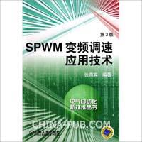 SPWM变频调速应用技术(第3版)