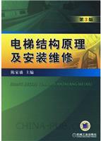 电梯结构原理及安装维修 第3版