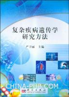 复杂疾病遗传学研究方法