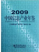 中国信息产业年鉴2009
