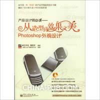 产品设计师必读:从造型到效果之美Photoshop外观设计(全彩)(附1张光盘)(工业设计专家)