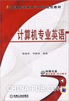 计算机专业英语(含1CD)