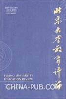 北京大学教育评论(2010年第1期)(季刊)