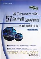 (特价书)基于Multisim 10的51单片机仿真实战教程-使用汇编和C语言