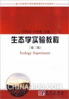 生态学实验教程-第二版