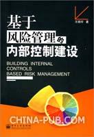 (特价书)基于风险管理的内部控制建设