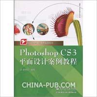 Photoshop CS3平面设计案例教程