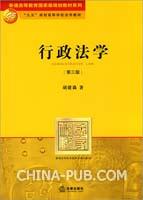 行政法学-第三版