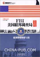 FBI美国联邦调查局全传-图文本