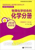 物理化学综合科化学分册-2010最新版 高中起点升本科(附解题指导)(第14版)
