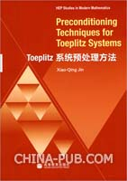 Toeplitz系统预处理方法