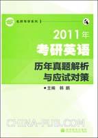 2011年-考研英语历年真题解析与应试对策