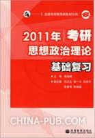 2011年考研思想政治理论基础复习