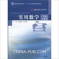 实用数学(下册)工程类(含配套光盘)