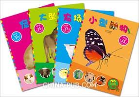 动物小档案系列(全套四册)