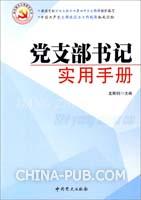 党支部书记实用手册(根据党的十七大和十七届四中全会精神组织编写)