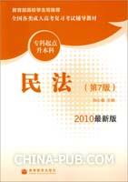 民法(第7版)(专科起点升本科)(2010最新版)