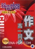 作文:高一同步 锦囊妙解中学生语文系列第3版