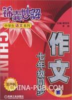 作文:七年级同步 锦囊妙解中学生语文系列第3版