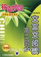 文言文阅读:高二同步  锦囊妙解-中学生语文系列
