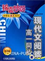 现代文阅读:高一同步 锦囊妙解中学生语文系列第3版
