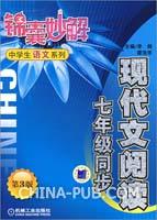 现代文阅读:七年级同步 锦囊妙解中学生语文系列 第3版