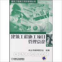 建筑工程施工项目管理总论