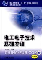 电工电子技术基础实训第2版