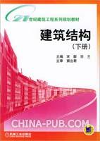 建筑结构(下册)