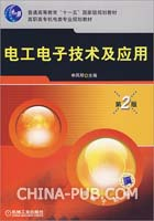 电工电子技术及应用第2版