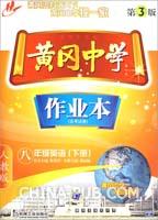 八年级英语(下册)黄冈中学作业本(含考试卷)第3版