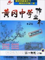 高一物理(下册) 黄冈中学作业本第2版