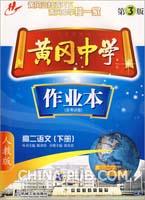 高二语文(下册)黄冈中学作业本 含考试卷