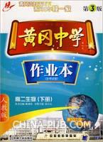 高二生物(下册)黄冈中学作业本(含考试卷)第3版