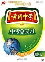 黄冈中学中考总复习 历史  第4版