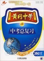 黄冈中学中考总复习 物理第4版