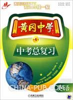 黄冈中学中考总复习 英语第4版