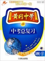 黄冈中学中考总复习 数学 第4版