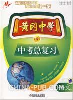 黄冈中学中考总复习 语文 第4版
