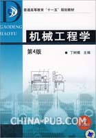 机械工程学第4版