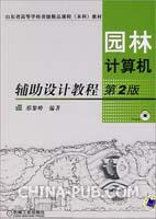 园林计算机辅助设计教程第2版