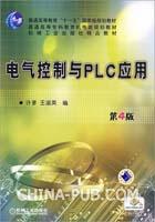 电气控制与PLC 应用(第4版)