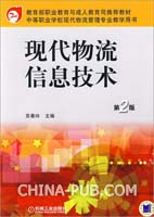 现代物流信息技术  第2版
