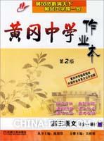 黄冈中学作业本 高三语文(全一册)第2版