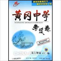 黄冈中学考试卷 高三物理(全一册)第2版