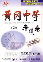 黄冈中学考试卷 高三化学(全一册)