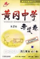 黄冈中学考试卷 高三政治(全一册)第2版