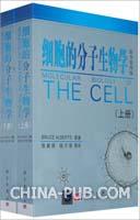 细胞的分子生物学(上下册)